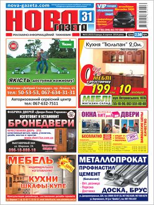 Подать объявление в новую газету днепродзержинск продажа вагончиков бытовок частные объявления старый оскол